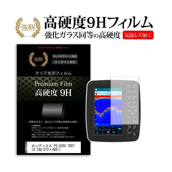 ホンデックス PS-500C TD07 強化ガラス と 同等の 高硬度9H フィルム 魚群探知機用 液晶保護フィルム