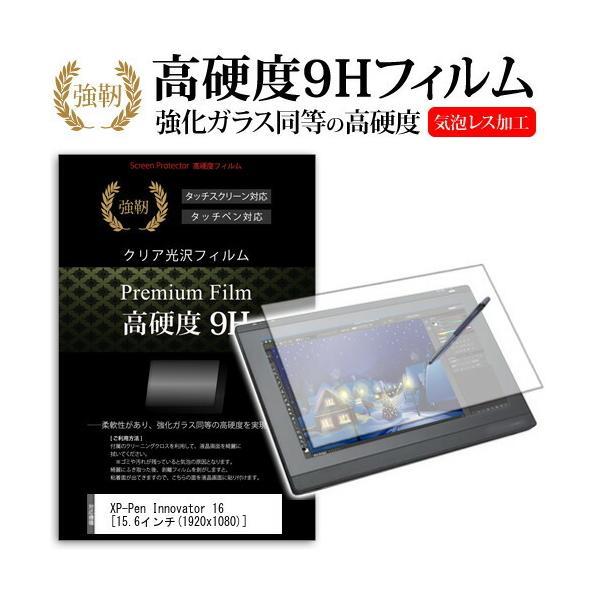 XP-Pen Innovator 16 15.6インチ 機種用 高硬度 9H  液晶保護 フィルム 光沢 キズに強い 透明 ツルツル