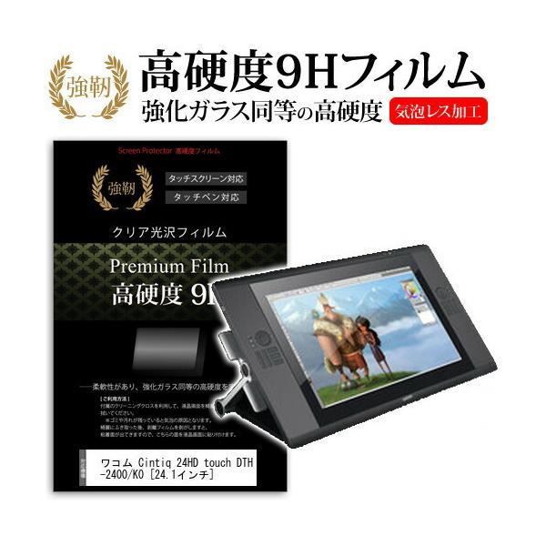 ワコム Cintiq 24HD touch DTH-2400/K0 強化ガラス同等 高硬度9H 液晶保護フィルム 傷に強い 高透過率 クリア光沢|mediacover