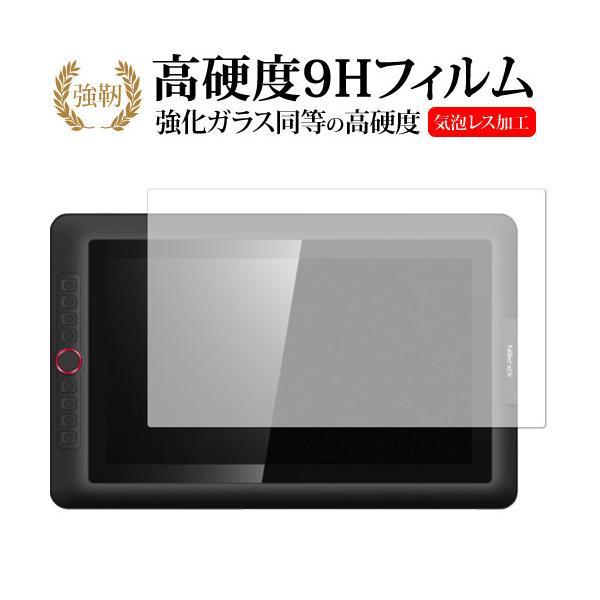 XP-PEN Artist 15.6 Pro 専用 強化 ガラスフィルム と 同等の 高硬度9H 液晶保護フィルム