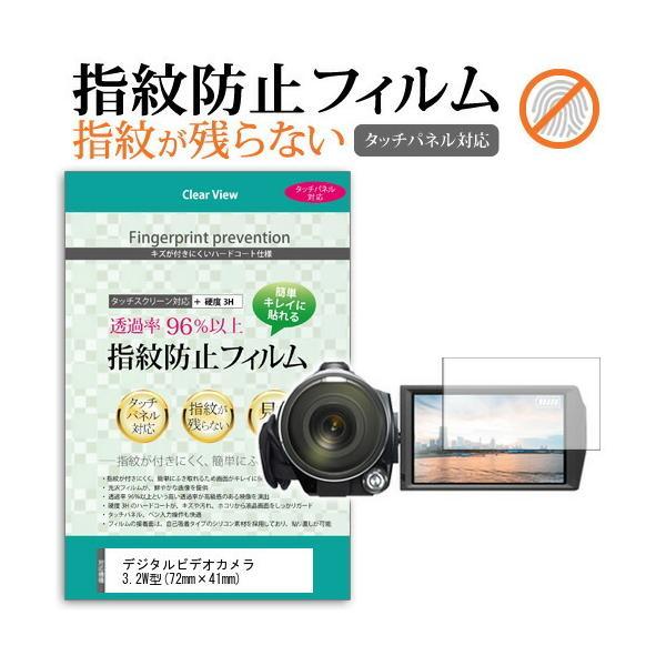 デジタルビデオカメラ 3.2W型(72mm×41mm) 指紋防止 クリア光沢 液晶保護フィルム|mediacover