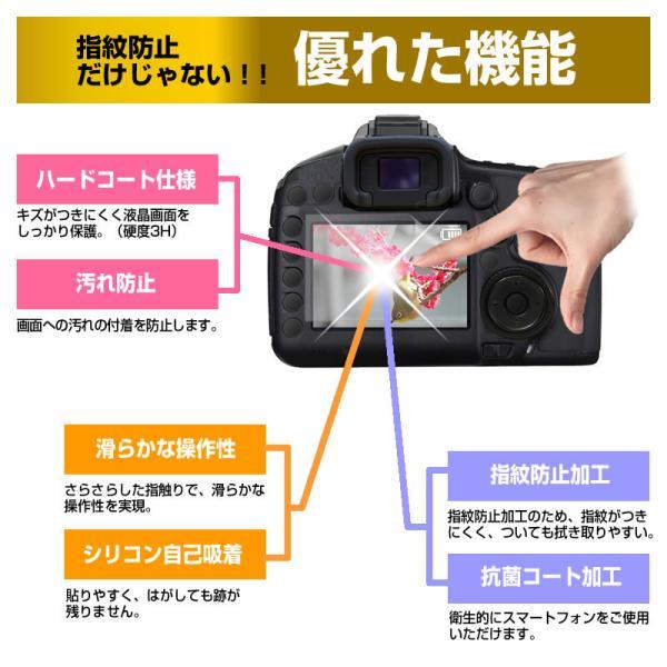 デジタルビデオカメラ 3.2W型(72mm×41mm) 指紋防止 クリア光沢 液晶保護フィルム|mediacover|03