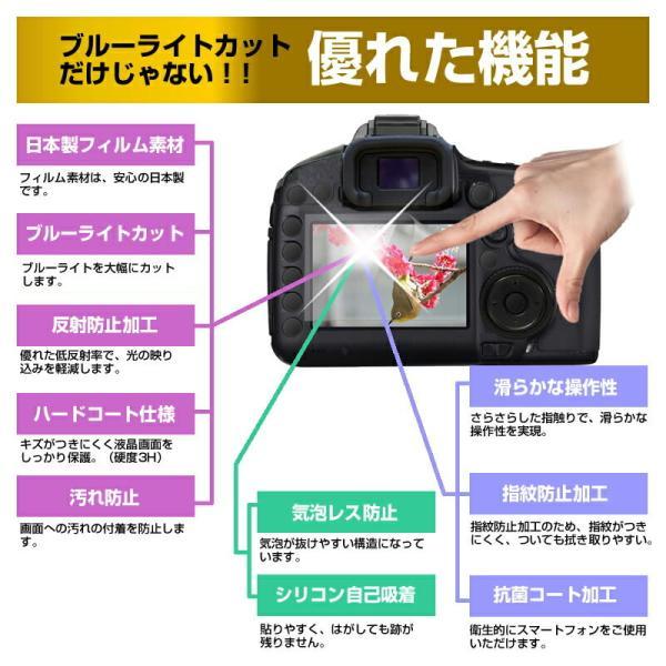 デジタルビデオカメラ 2.7W型(60mm×34mm) ブルーライトカット 反射防止 指紋防止 気泡レス 抗菌 液晶保護フィルム|mediacover|03