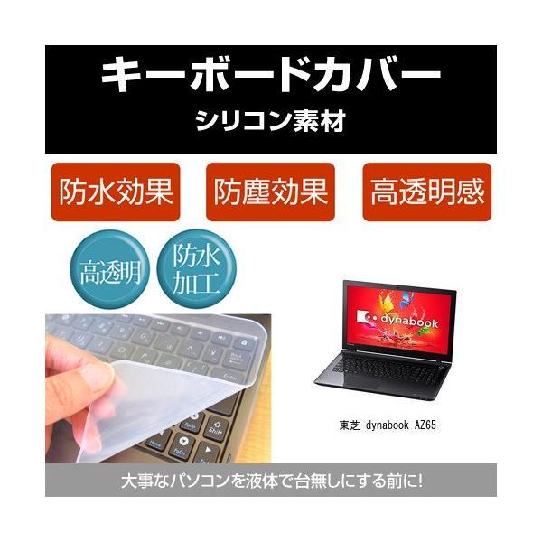 東芝 dynabook AZ65 シリコンキーボードカバー フリーカットタイプ|mediacover