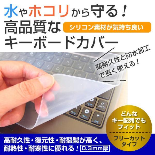 Lenovo Ideapad 330(15.6インチ]機種で使える シリコン製キーボードカバー キーボード保護|mediacover|02