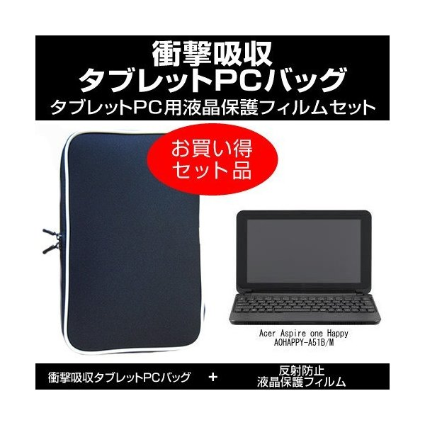 Acer Acer Aspire one Happy AOHAPPY-A51B/M 衝撃吸収 PCケース と 反射防止液晶保護フィルム のセット|mediacover