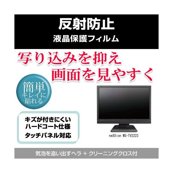 neXXion WS-TV2223 反射防止 液晶保護フィルム