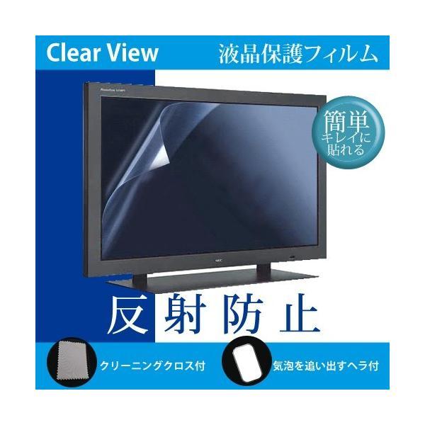 日立Wooo L32-H3 反射防止 液晶保護フィルム