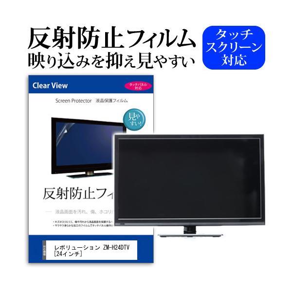 レボリューション ZM-H24DTV 反射防止 ノングレア 液晶TV 保護フィルム ノングレア 気泡レス加工  キズ防止