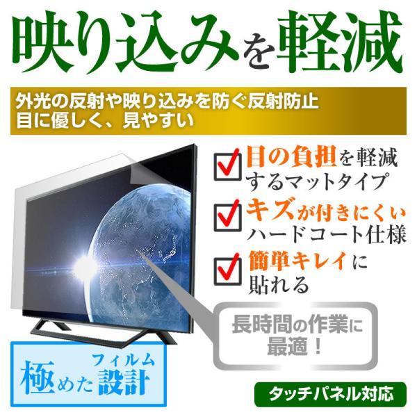 シャープ AQUOS 4T-C50AJ1 反射防止 ノングレア 液晶TV 保護フィルム ノングレア 気泡レス加工 キズ防止