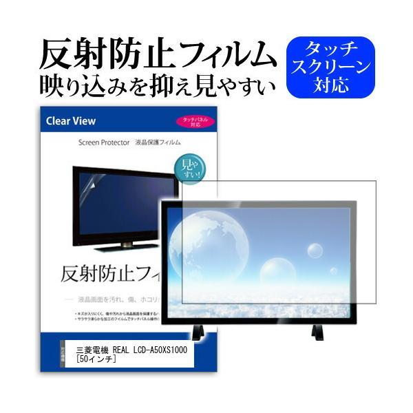 三菱電機 REAL LCD-A50XS1000[50インチ]機種で使える 反射防止 ノングレア 液晶TV 保護フィルム ノングレア 気泡レス加工 キズ防止
