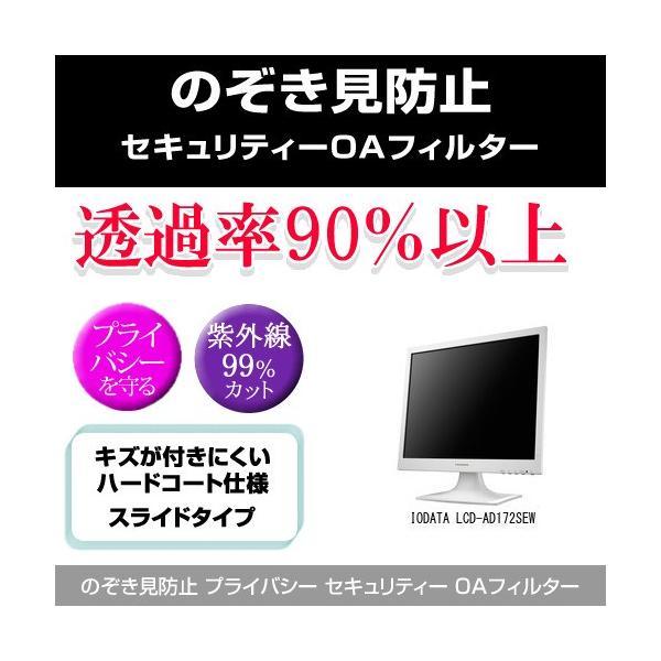 IODATA LCD-AD172SEW のぞき見防止 プライバシー フィルター 左右 覗き見防止 mediacover