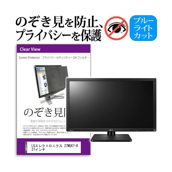 LGエレクトロニクス 27MU67-B のぞき見防止 プライバシー フィルター 左右 覗き見防止|mediacover
