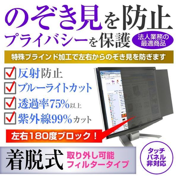 LGエレクトロニクス 27MU67-B のぞき見防止 プライバシー フィルター 左右 覗き見防止|mediacover|02