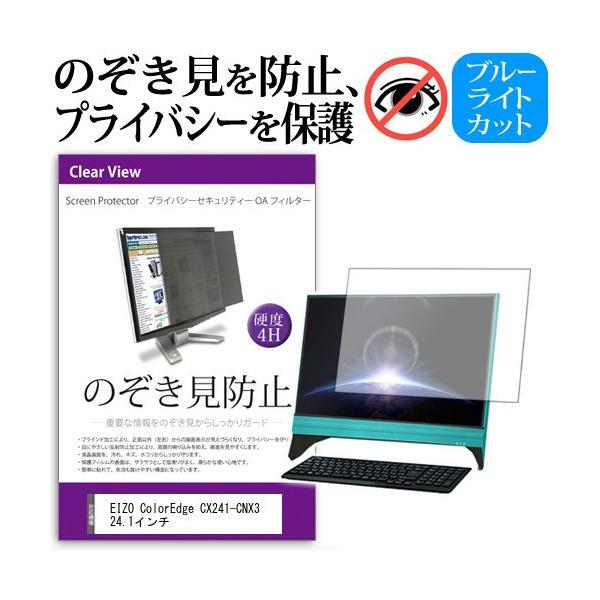 EIZO ColorEdge CX241-CNX3 のぞき見防止 プライバシー フィルター 左右 覗き見防止