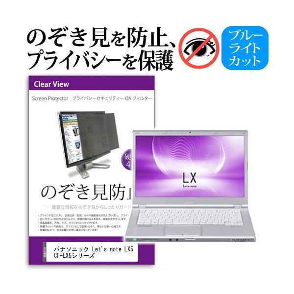 パナソニック Let's note LX5 CF-LX5シリーズ のぞき見防止 プライバシー セキュリティーOAフィルター 覗き見防止 ディスプレイ保護|mediacover