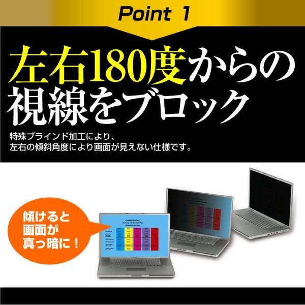 パナソニック Let's note LX5 CF-LX5シリーズ のぞき見防止 プライバシー セキュリティーOAフィルター 覗き見防止 ディスプレイ保護|mediacover|04