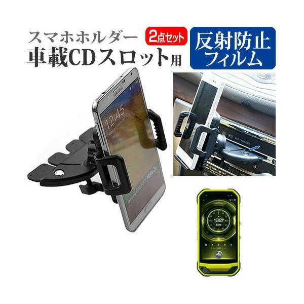 京セラ TORQUE G03 車載 CD スロット スマホホルダー と 反射防止 液晶保護フィルムセット|mediacover