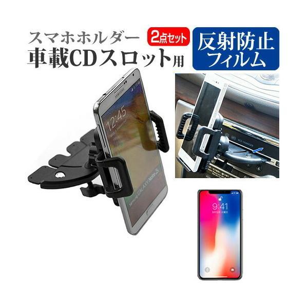 Apple iPhone X(5.8インチ]機種で使える 車載CDスロット用 スマホホルダー と クリーニングクロスセット|mediacover