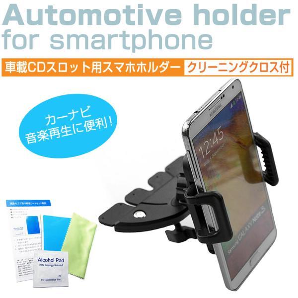 Apple iPhone X(5.8インチ]機種で使える 車載CDスロット用 スマホホルダー と クリーニングクロスセット|mediacover|02