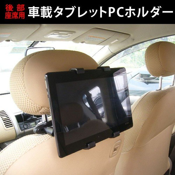 Amazon Kindle Fire HD 後部座席用 タブレットホルダー と 反射防止液晶保護フィルム のセット