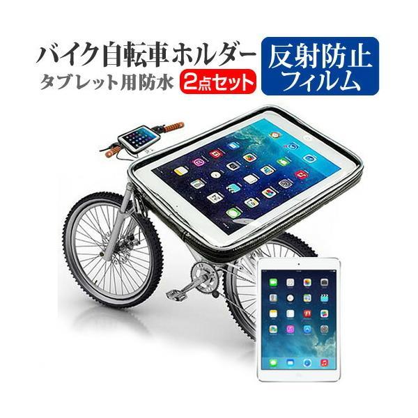 APPLE iPad mini Retinaディスプレイ バイク 自転車 ホルダー と 反射防止液晶保護フィルム のセット|mediacover