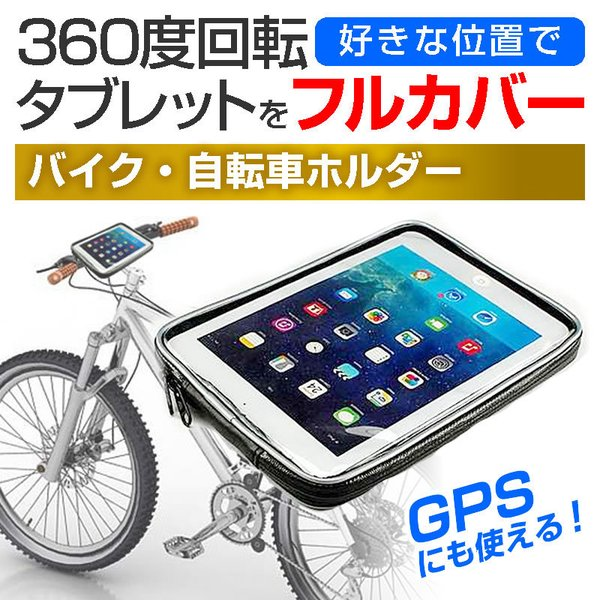 APPLE iPad mini Retinaディスプレイ バイク 自転車 ホルダー と 反射防止液晶保護フィルム のセット|mediacover|02