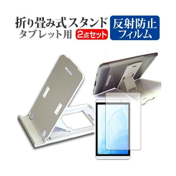 CHUWI Hi9 Pro(8.4インチ]機種で使える 折り畳み タブレットスタンド(白) と 反射防止 液晶保護フィルム mediacover