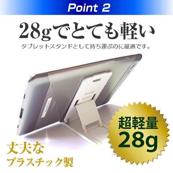 CHUWI Hi9 Pro(8.4インチ]機種で使える 折り畳み タブレットスタンド(白) と 反射防止 液晶保護フィルム mediacover 04