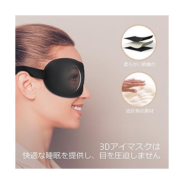 PLEMO アイマスク 立体型 安眠 遮光 睡眠 軽量 圧迫感なし 昼寝 眼精疲労 疲労回復に最適 (ブラック) EM-452|mediaearth|03