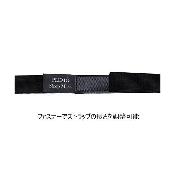 PLEMO アイマスク 立体型 安眠 遮光 睡眠 軽量 圧迫感なし 昼寝 眼精疲労 疲労回復に最適 (ブラック) EM-452|mediaearth|06