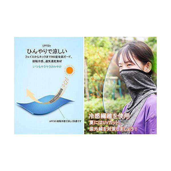 MANNKI フェイスカバー ネックカバー UVカット 冷感 紫外線対策グッズ フェイスマスク UVマスク UPF50+ 日焼け防止 男女兼用 (ブラ|mediaearth|03