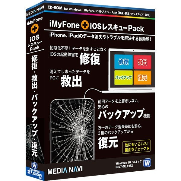iMyFone iOSレスキューPack|medianavi-direct