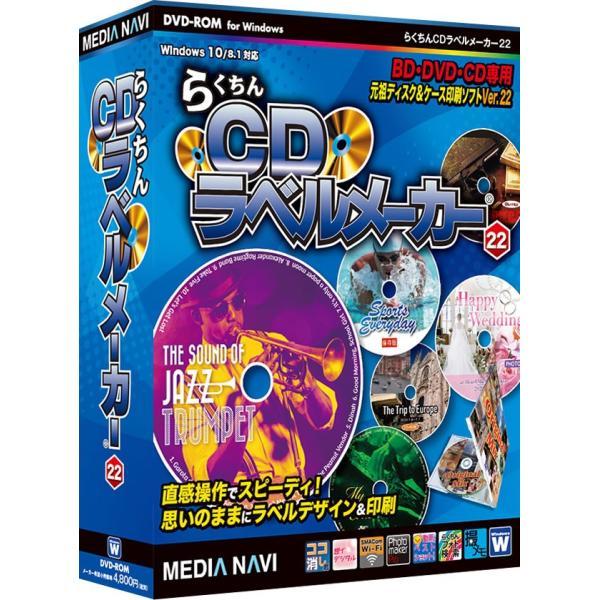 BD/DVD/CDラベル印刷ソフト らくちんCDラベルメーカー22(パッケージ版) medianavi-direct