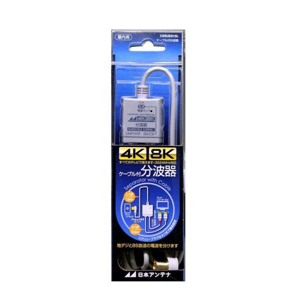 日本アンテナ 4K8K対応テレビ分波器 樹脂ケース 入力ケーブルL型1.5m・出力ケーブル50cm×2) CSSUES15L 2181844 代引き不可/同梱不可