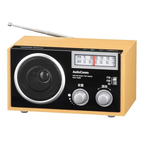 オーム電機 OHM AudioComm AM/FM 木製ラジオ ワイドFM対応 ホームラジオ RAD-T556Z 代引き不可/同梱不可