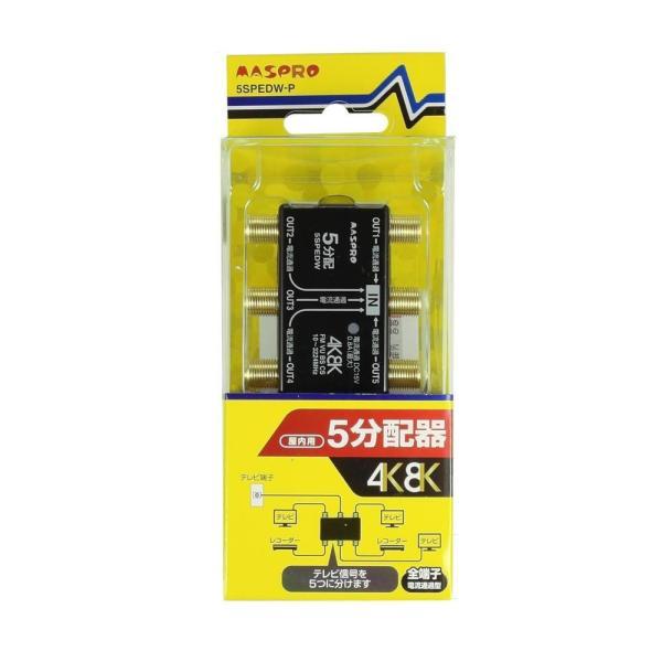 マスプロ電工 4K・8K衛星放送(3224MHz)対応 全端子電流通過型 5分配器 屋内用 5SPEDW-P 代引き不可/同梱不可