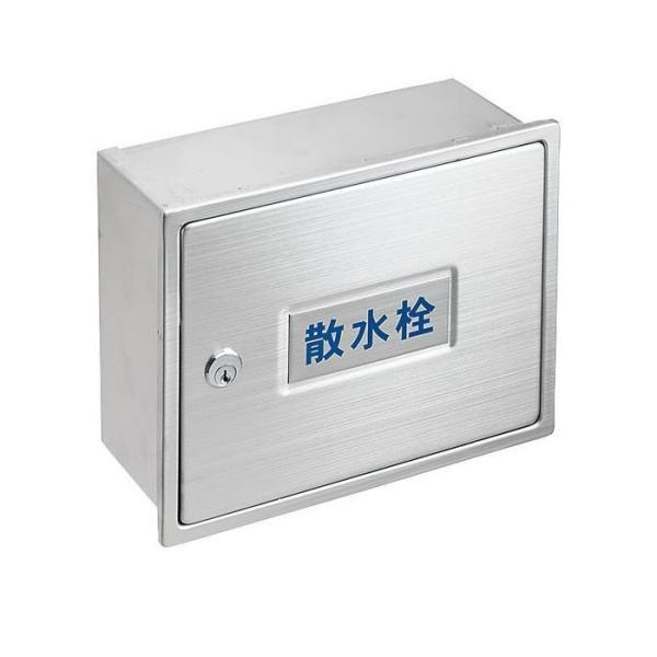 SANEI カギ付散水栓ボックス R81-3K-190X235 代引き不可/同梱不可
