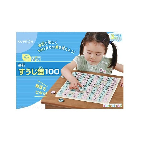 KUMON くもん 磁石すうじ盤100 JB-25 3歳以上〜 代引き不可/同梱不可