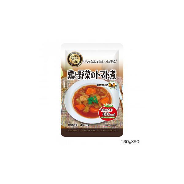 アルファフーズ UAA食品 美味しい防災食 カロリーコントロール鶏と野菜のトマト煮130g×50食 代引き不可/同梱不可