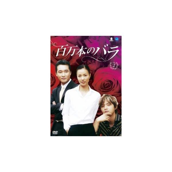百万本のバラ2 字幕 レンタル落ち中古DVD韓国ドラマケース無::
