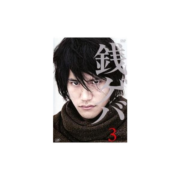 銭ゲバ3(第4話〜第5話)レンタル落ち中古DVDテレビドラマ