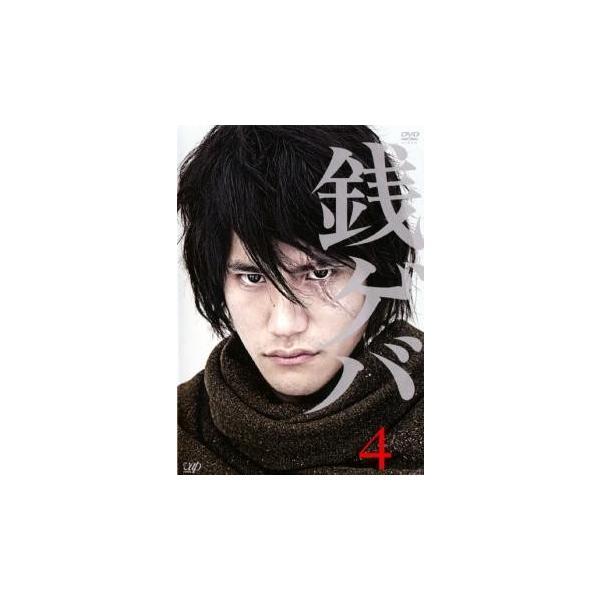 銭ゲバ4(第6話〜第7話)レンタル落ち中古DVDテレビドラマ