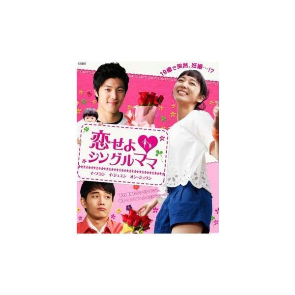 恋せよ シングルママ 5【字幕】 レンタル落ち 中古 DVD  韓国ドラマ ケース無::