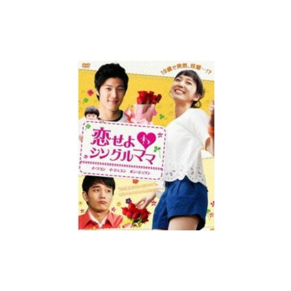 恋せよ シングルママ 10【字幕】 レンタル落ち 中古 DVD  韓国ドラマ ケース無::