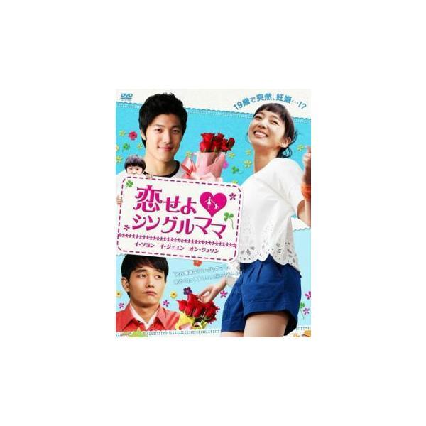 恋せよ シングルママ 15【字幕】 レンタル落ち 中古 DVD  韓国ドラマ ケース無::
