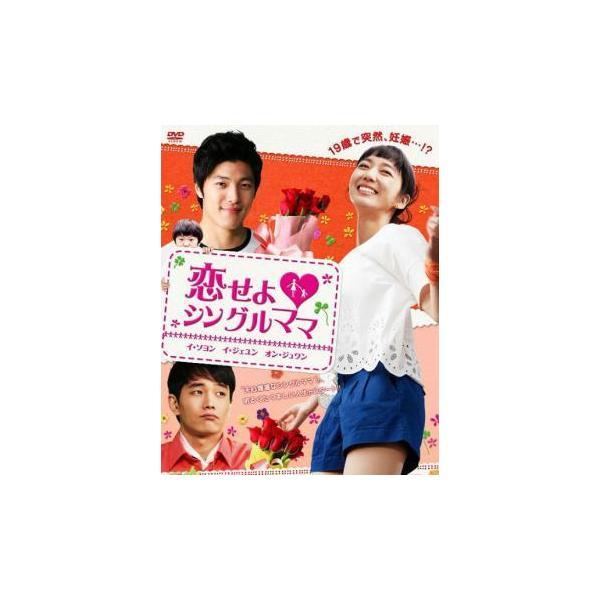 恋せよ シングルママ 19【字幕】 レンタル落ち 中古 DVD  韓国ドラマ ケース無::