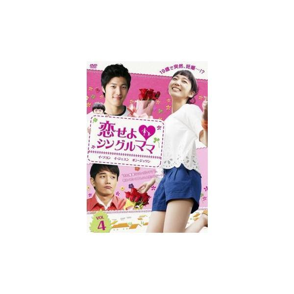 恋せよ シングルママ 4【字幕】 レンタル落ち 中古 DVD  韓国ドラマ ケース無::