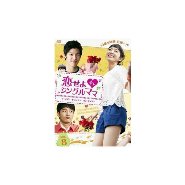 恋せよ シングルママ 8【字幕】 レンタル落ち 中古 DVD  韓国ドラマ ケース無::