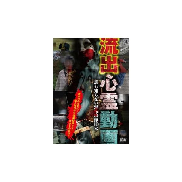 流出心霊動画誰も知らない恐怖映像10本レンタル落ち中古DVDホラー